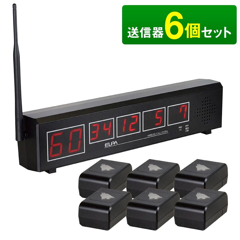 ワイヤレスコール セット ELPA EWJ-T0106 表示パネル1台+ボタン6台 コードレスチャイム / レストラン、喫茶店、居酒屋などのご注文お呼び出しチャイム / ワイヤレスサービス オーダーコールシステム