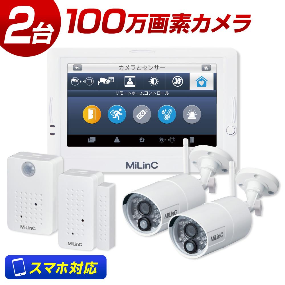 防犯カメラ ワイヤレス 屋外 家庭用 スマホ対応 LCS-102SD / 100万画素 屋外用防水カメラ2台+モニター1台+人感センサー+ドアセンサーセット 無線式だから配線不要&工事不要の監視カメラ MiLinC マイリンク