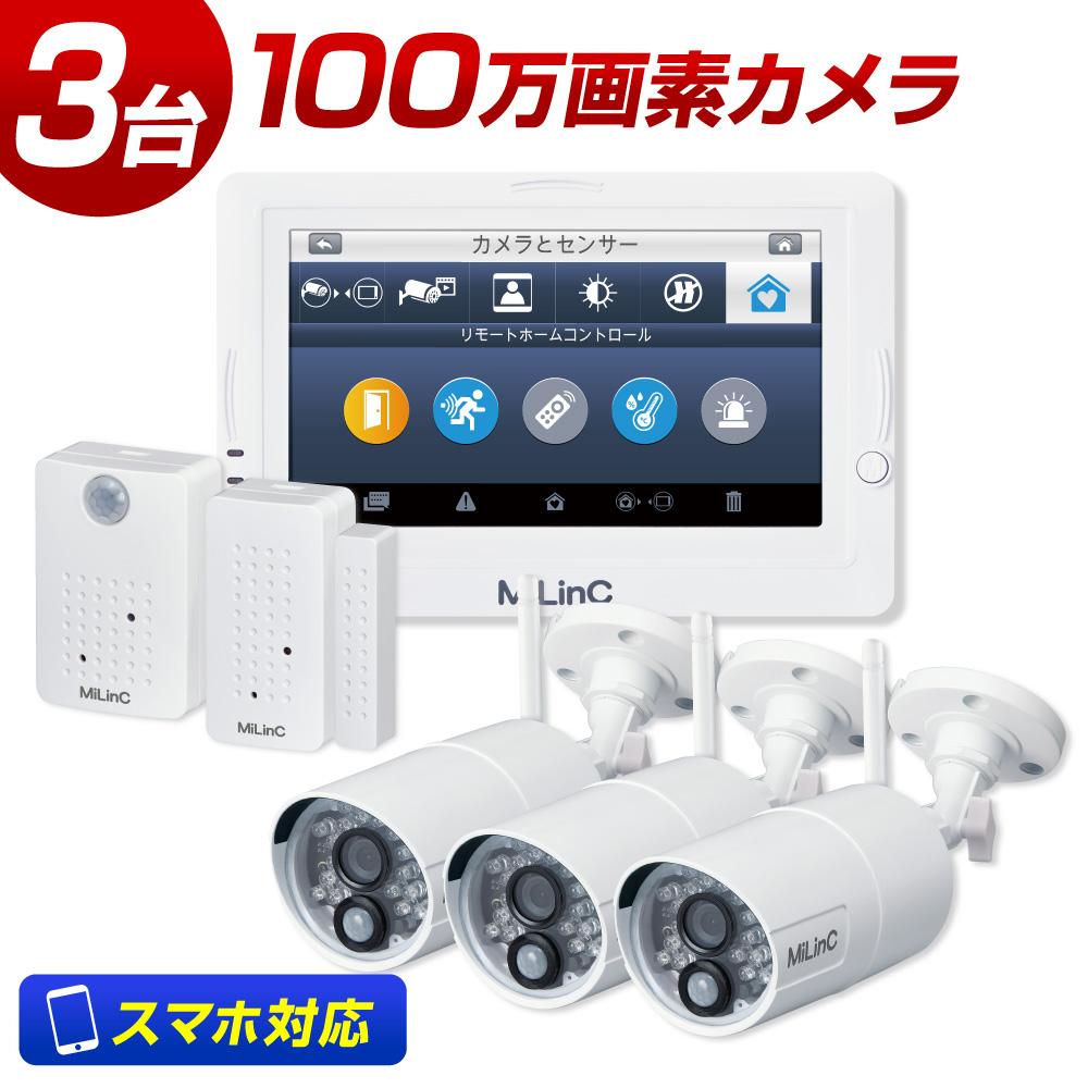 防犯カメラ ワイヤレス 屋外 家庭用 スマホ対応 LCS-103SD / 100万画素 屋外用防水カメラ3台+モニター1台+人感センサー+ドアセンサーセット 無線式だから配線不要&工事不要の監視カメラ MiLinC マイリンク