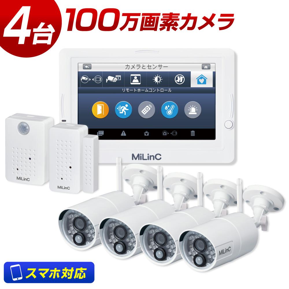 防犯カメラ ワイヤレス 屋外 家庭用 スマホ対応 LCS-104SD / 100万画素 屋外用防水カメラ4台+モニター1台+人感センサー+ドアセンサーセット 無線式だから配線不要&工事不要の監視カメラ MiLinC マイリンク