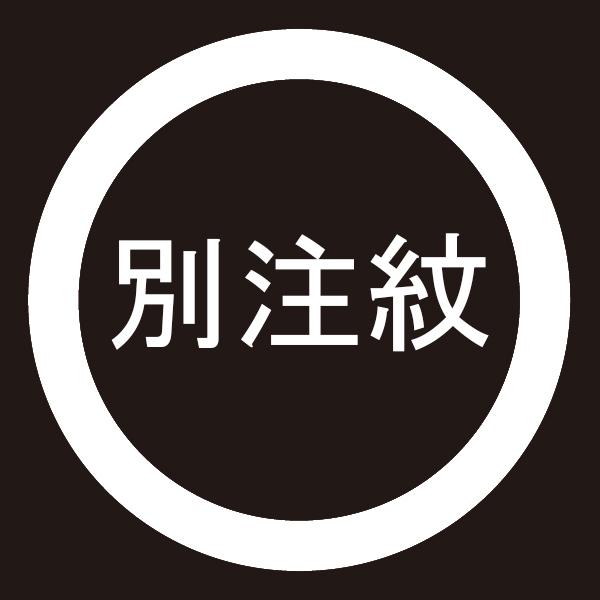 貼り紋 定番外 別注紋(シールタイプ6枚1組) =着物 羽織 家紋 紋付=