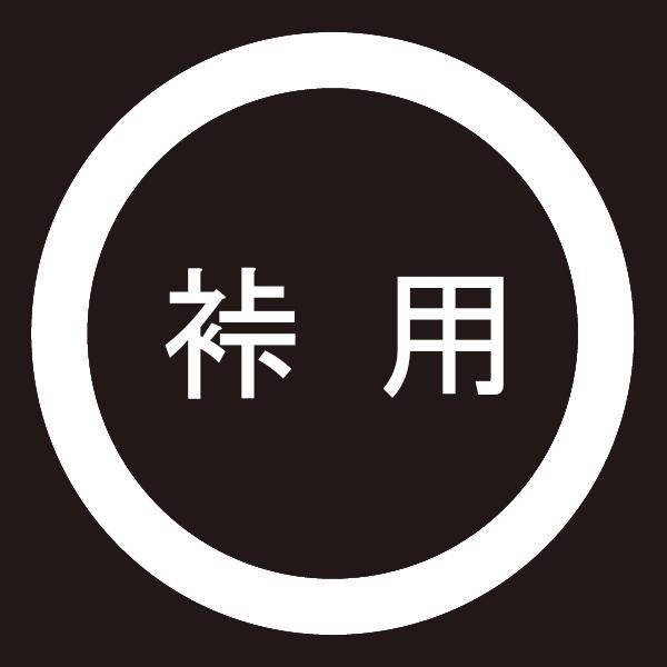 貼り紋 裃用 別注紋(シールタイプ6枚1組) =裃、家紋、紋付=