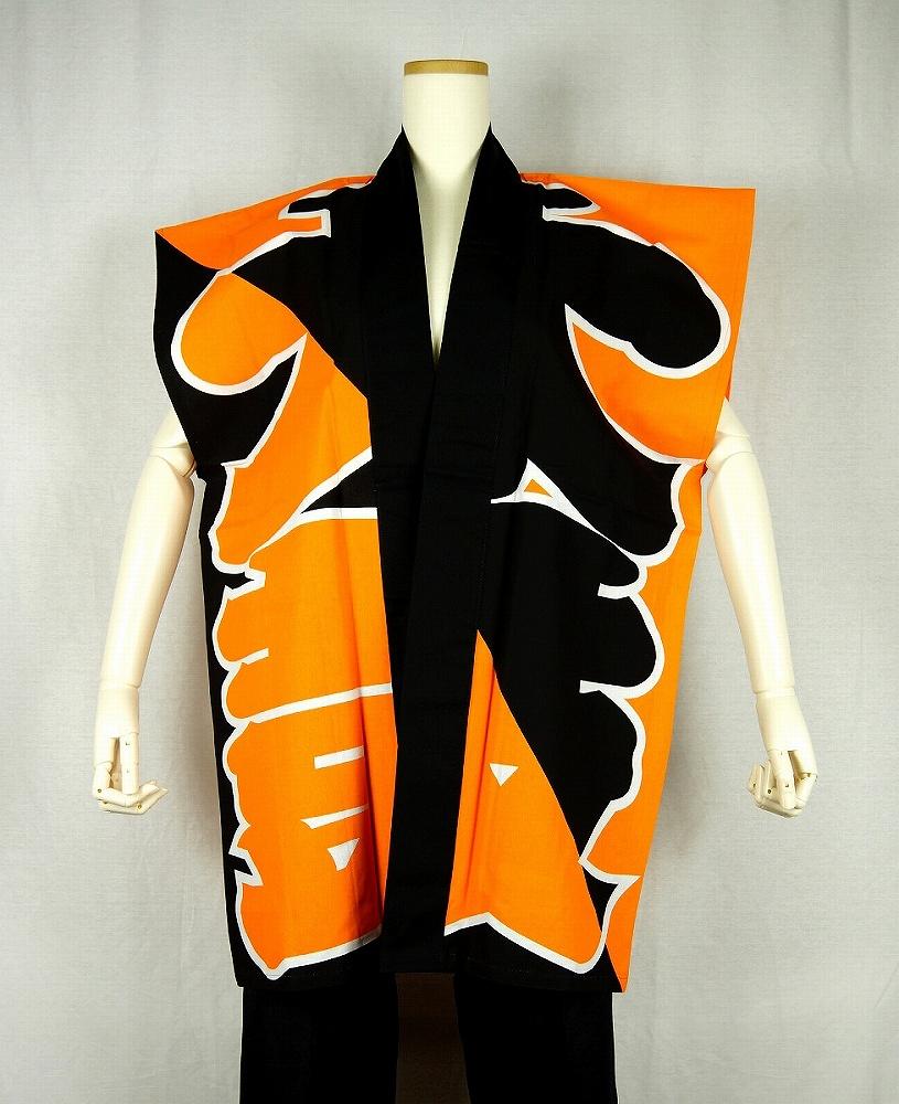 颜料打印无袖背心和幸福大衣 (橙色和黑色) 太鼓字符三人行-节日,服饰鼓