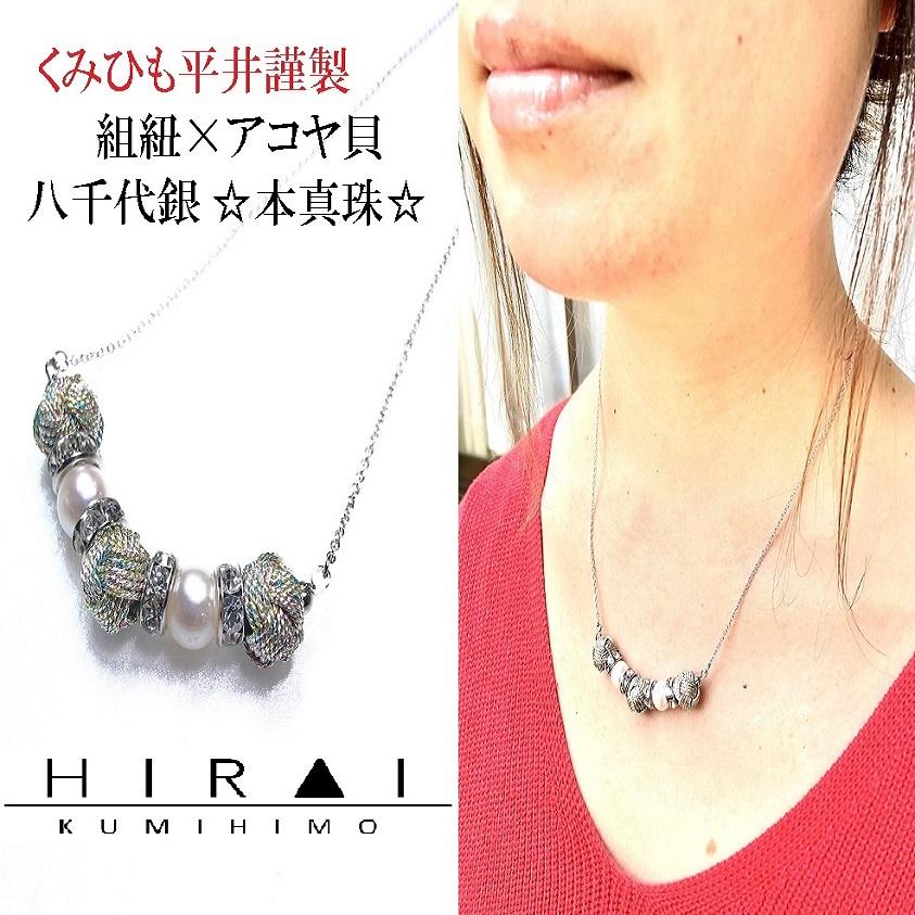 組紐と本真珠がコラボした弊社にしかないオリジナルネックレスです 組紐×本真珠 初回限定 ネックレス メーカー再生品 45cm 3真珠2 小田巻 八千代銀
