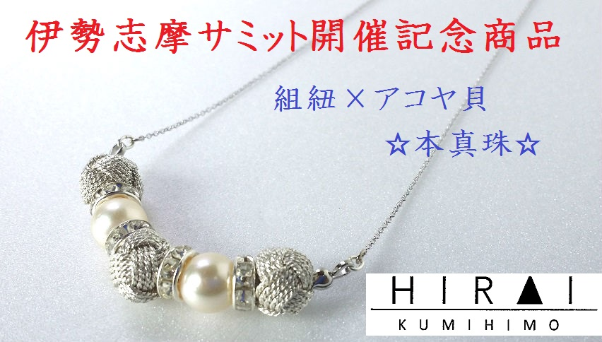 組紐と本真珠がコラボした弊社にしかないオリジナルネックレスです Seasonal Wrap入荷 組紐×本真珠 ネックレス 授与 45cm 小田巻 銀 3真珠2