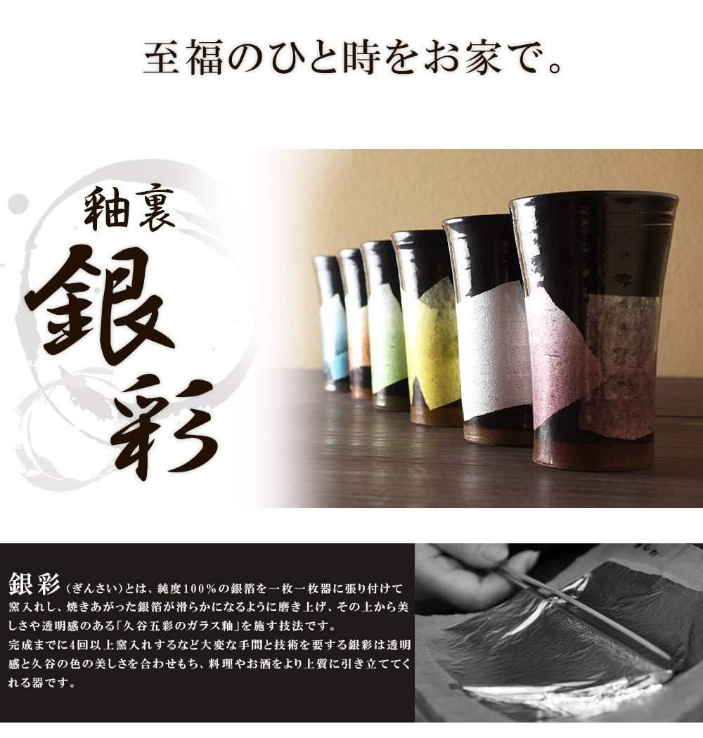 退職祝い プレゼント 男性 九谷焼 米寿 金婚式 夫婦ビアカップ 350cc/250cc 銀彩 6色 2個セット