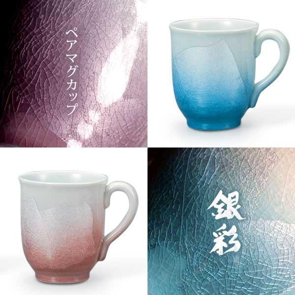 Kutani Ceramics Mugs Silver Color