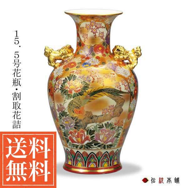 Kutani Yaki Dentouhonpo Rakuten Global Market 155 No Vases