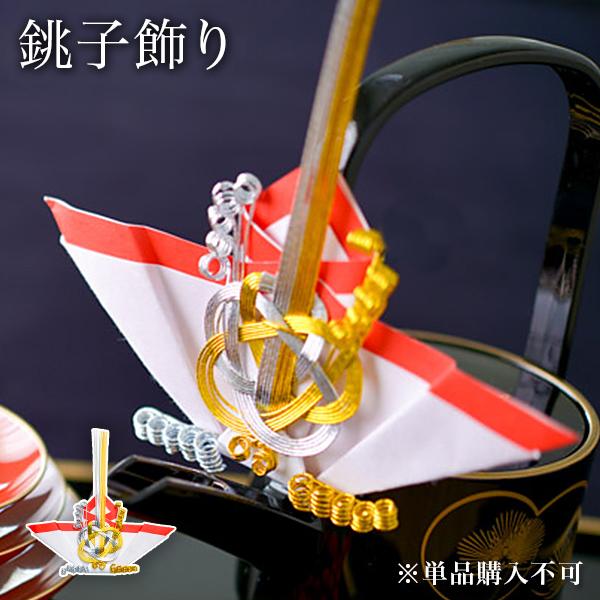 \屠蘇器と一緒におすすめです 父の日 ギフト 実用的 プレゼント 銚子飾り 敬老の日 ※単品購入不可※ あす楽 高級な \LINE友達で500円OFFクーポン メーカー直送