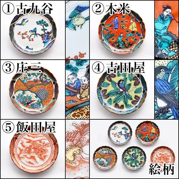 Plate assortment ~era of Kutani history~