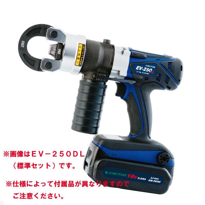 カクタス(CACTUS) 充電式マルチ圧着 EV-250DL(14-200) (圧着ダイス250なしセット)