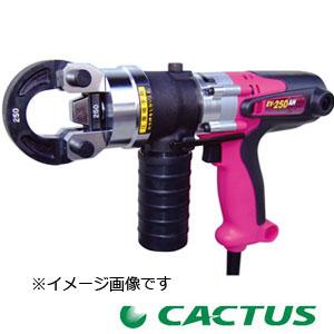 カクタス(CACTUS) 圧着工具 EV-250AH (本体のみ)