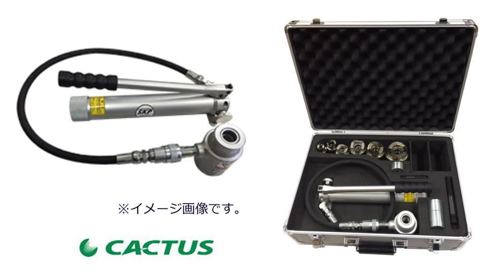 カクタス(CACTUS) 油圧式鋼板穴あけ機 SKP-4C (19~51)セット薄鋼電線管用 (SKP4C)