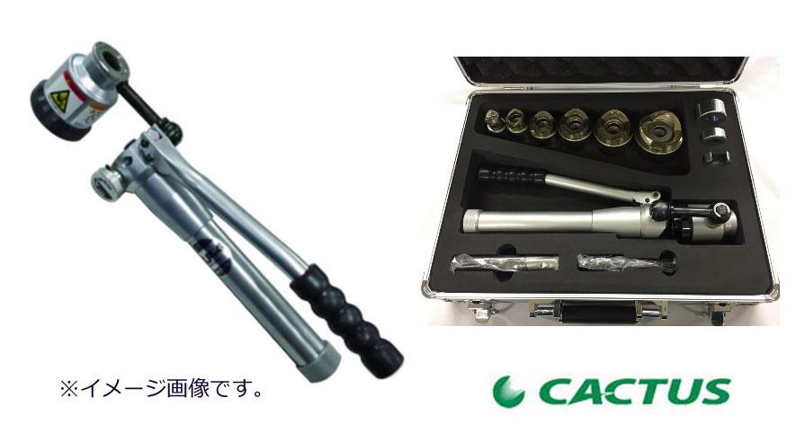 カクタス(CACTUS) SLP-4G82 (16~82)セット 厚鋼電線管用 (SLP4G82)