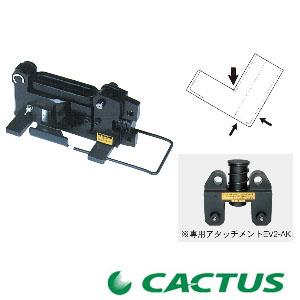 カクタス(CACTUS) ベンダー EV2-AKB (EV2AKB)