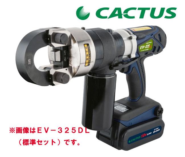 カクタス(CACTUS) 充電式マルチ圧着 EV-325DL-JB0 (充電器、電池パックなし)