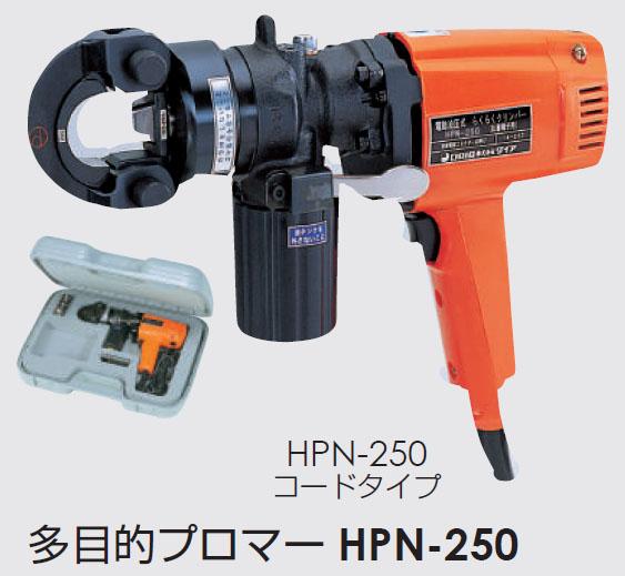 ダイア(DAIA) HPN-250A 多目的プロマー (100V、コード式) 標準セット (HPN250A) HPN250後継機種