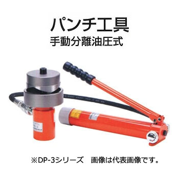 ダイア(DAIA) DP-3G パンチ工具(手動分離油圧式) [16~54] 厚鋼セット (DP3G)