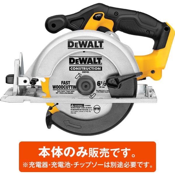 DEWALT デウォルト 18V 165mm 充電丸ノコ DCS391N (本体のみ) 充電器・充電池・チップソーなし (DCS391N-EC)