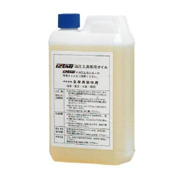 マクセルイズミ 泉精器 シェルテラスオイル 通販 激安◆ 未使用 S2V15 TOIL T15