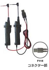 『1年保証』 共立電気計器 高所測定用プローブセット 激安通販 7115
