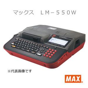 (在庫有り) マックス(MAX) LM-550W (チューブウォーマー内蔵・PCエディタ付属・キャリングケース付属) レタツイン本体 LM90132