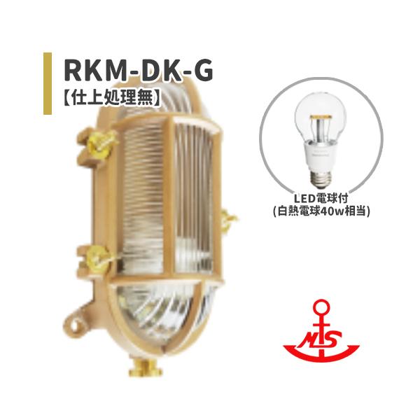松本船舶 真鍮 マリンランプ Rカメガタデッキゴールド LEDランプ装着モデル RKM-DK-G (RKMDKG)