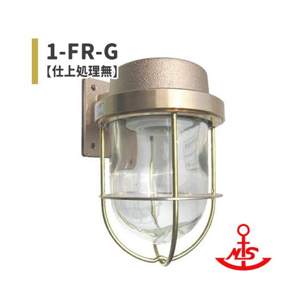 ■ウォールライトシリーズ■ 特価品コーナー☆ 屋内 売り出し 屋外兼用モデル 松本船舶 真鍮 1FRG マリンランプ 1-FR-G ランプ無モデル 1号フランジゴールド