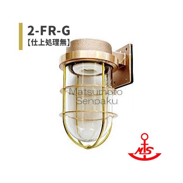 松本船舶 真鍮 マリンランプ 2号フランジゴールド ランプ無モデル 2-FR-G (2FRG)