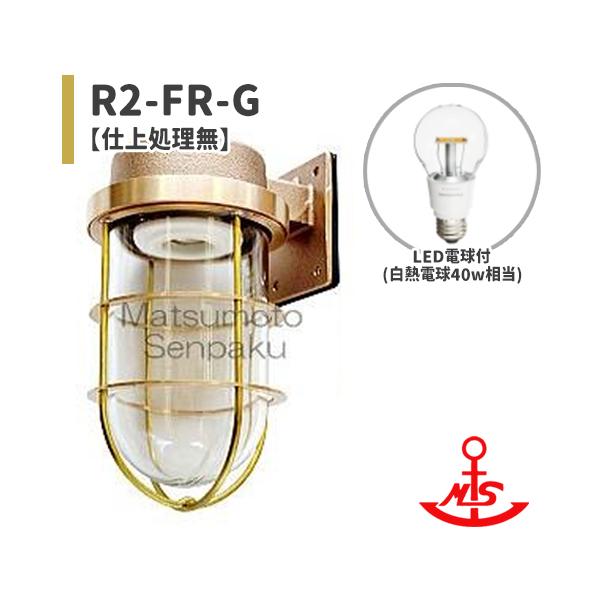松本船舶 真鍮 マリンランプ R2号フランジゴールド LEDランプ装着モデル R2-FR-G (R2FRG)