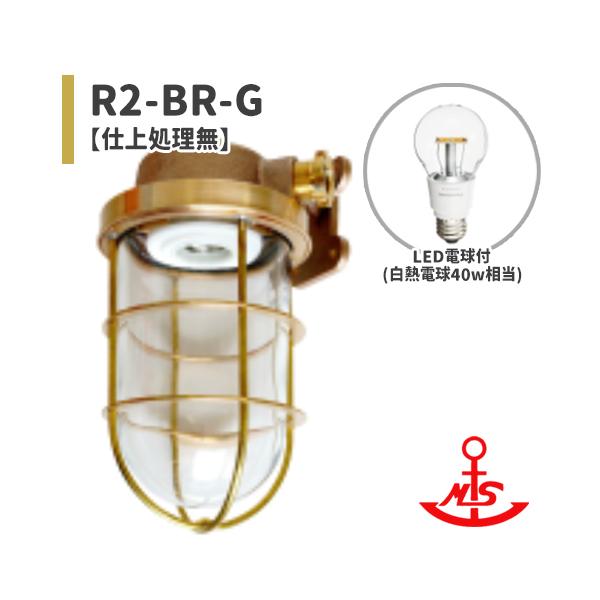 松本船舶 真鍮 マリンランプ R2号ブラケットゴールド LEDランプ装着モデル R2-BR-G (R2BRG)