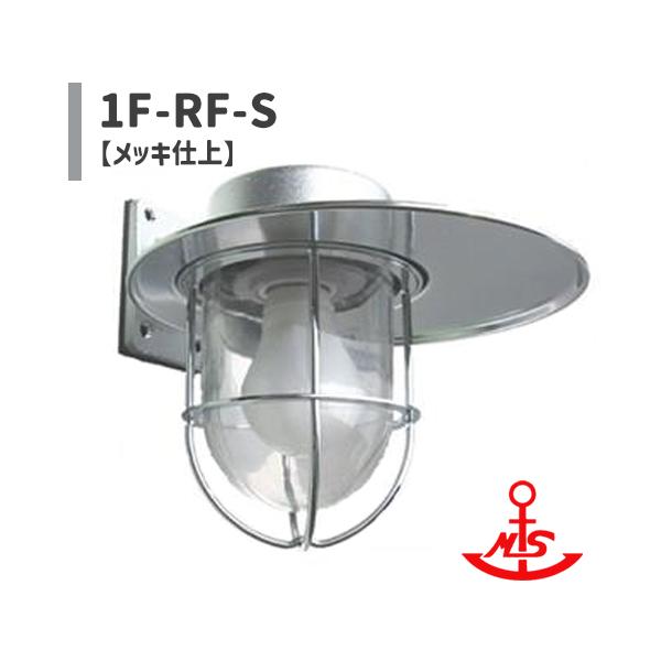 松本船舶 真鍮 マリンランプ 1号フランジリフレクト ランプ無モデル 1F-RF-S (1FRFS)