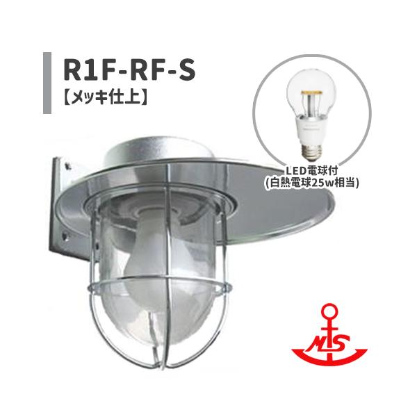 松本船舶 真鍮 マリンランプ R1号フランジリフレクト LEDランプ装着モデル R1F-RF-S (R1FRFS)