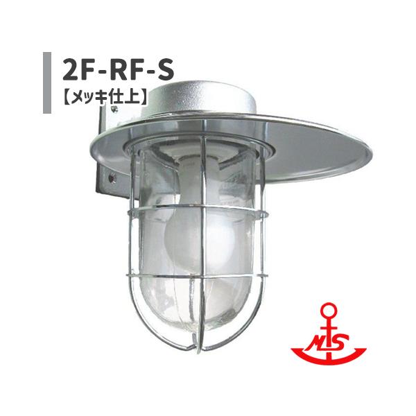 松本船舶 真鍮 マリンランプ マリンランプ 2号フランジリフレクト ランプ無モデル 真鍮 2F-RF-S 松本船舶 (2FRFS), イキシ:0d76b224 --- sunward.msk.ru