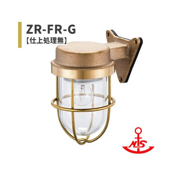 松本船舶 真鍮 マリンランプ ゼロフランジゴールド 白熱ランプ装着モデル ZR-FR-G (ZRFRG)
