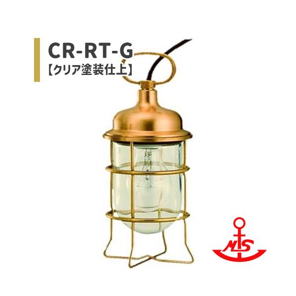 松本船舶 真鍮 マリンランプ キャリーライトゴールド 白熱ランプ装着モデル CR-RT-G (CRRTG)