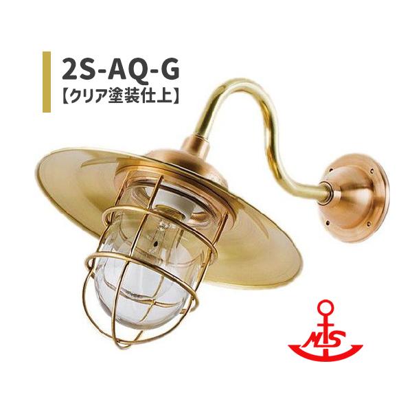 松本船舶 真鍮 マリンランプ 2S号アクアライトゴールド 白熱ランプ装着モデル 2S-AQ-G (2SAQG)