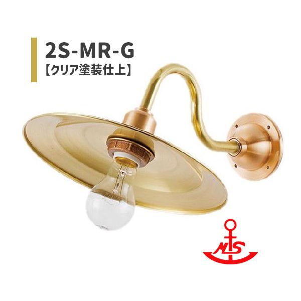 松本船舶 真鍮 マリンランプ 2S型マリンライトゴールド ランプ無モデル 2S-MR-G (2SMRG)