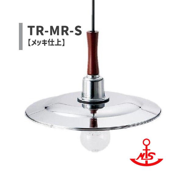 松本船舶 真鍮 マリンランプ 吊下マリンライトシルバー ランプ無モデル TR-MR-S (TRMRS)