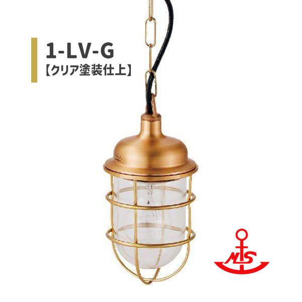 松本船舶 真鍮 マリンランプ 1型リビングライトゴールド 白熱ランプ装着モデル 1-LV-G (1LVG)