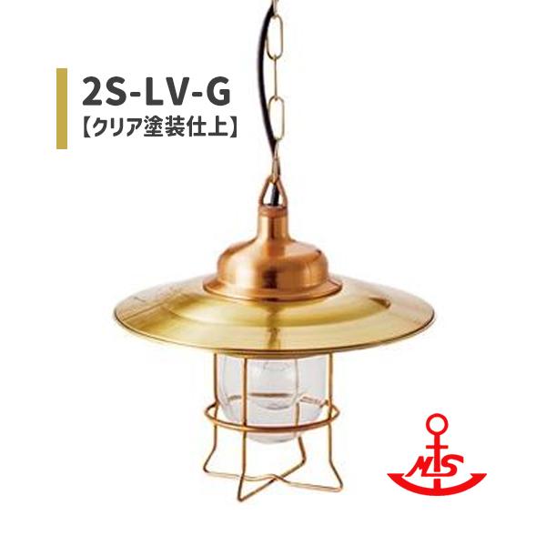 松本船舶 真鍮 マリンランプ 2S型リビングライトゴールド 白熱ランプ装着モデル 2S-LV-G (2SLVG)