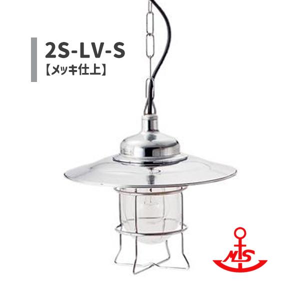 松本船舶 真鍮 マリンランプ 2S型リビングライトシルバー 白熱ランプ装着モデル 2S-LV-S (2SLVS)