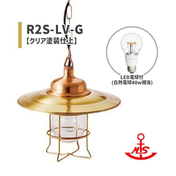 松本船舶 真鍮 マリンランプ R2S型リビングライトゴールド LEDランプ装着モデル R2S-LV-G (R2SLVG)
