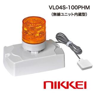 日恵製作所 LED着信表示灯 φ45 ニコフォン AC100V 黄 VL04S-100PHM 無線タイプ (受注生産)
