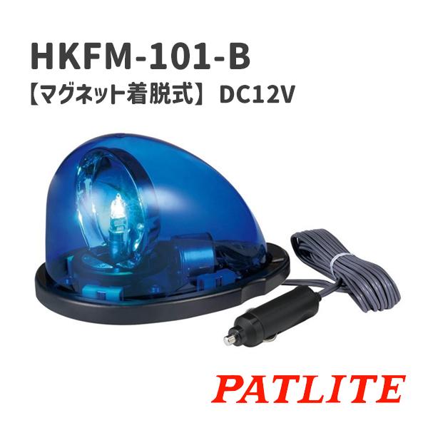 パトライト 流線形回転灯 HKFM-101-B 青 (DC12V) マグネット着脱式(4ヶ所)