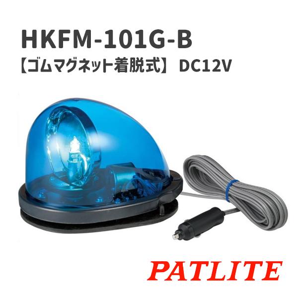 パトライト 流線形回転灯 HKFM-101G-B 青 (DC12V) ゴムマグネット着脱式