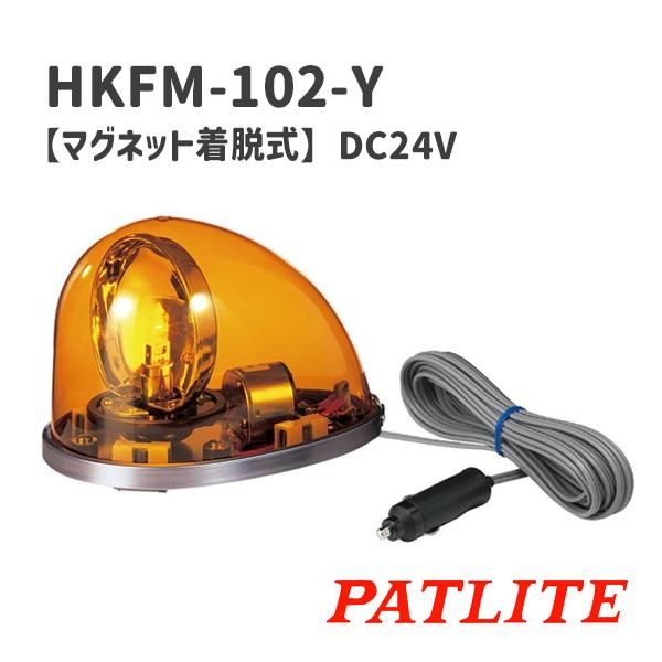パトライト 流線形回転灯 HKFM-102-Y 黄 (DC24V) マグネット着脱式(4ヶ所)