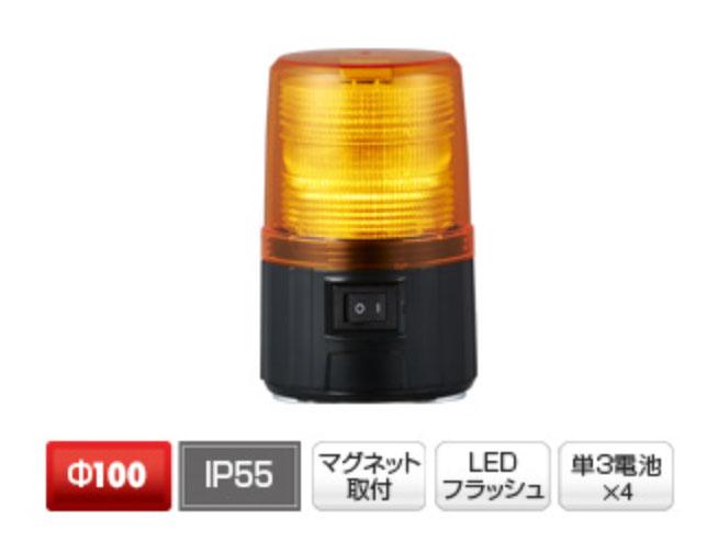 パトライト 電池式フラッシュ表示灯 PFH-BT-Y 黄 (単三 型電池)