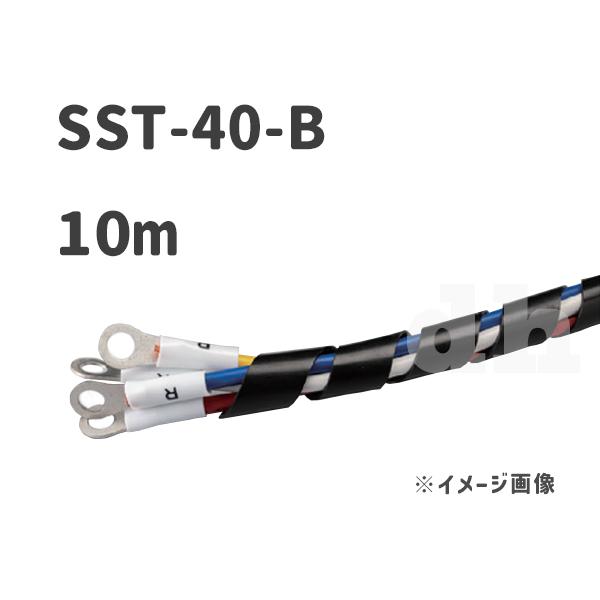 三和 スパイラルチューブ (耐候グレード) SST-40-B (黒/10m巻)