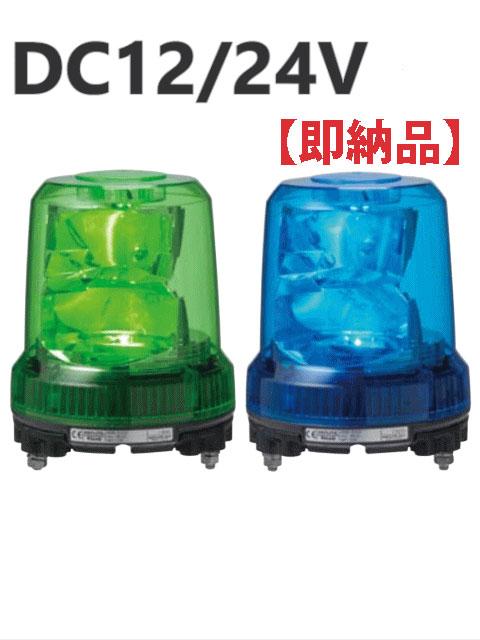 パトライト PATLITE LED強耐振大型パワー回転灯 RLR-M1 DC12 24V 新作送料無料 Ф162 驚きの値段 耐塵防水パトランプ 回転 緑 青 SKL-101CA SKL-102CA 送料無料 SKC-202A 即納 SKL-102SA SKLS-102SA後継機種 SKC-201A パトランプ 耐塵防水 SKL-101SA